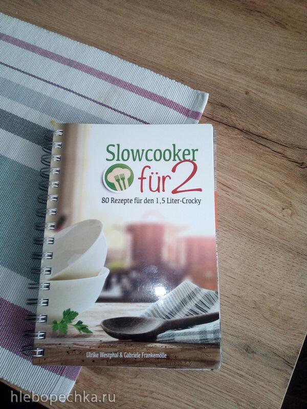 Как в медленноварке карамелизовать лук?