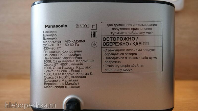 Стационарный блендер Panasonic MX-KM5060