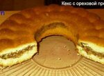 Кекс с ореховой прослойкой