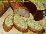 Оливково-миндальная паста с каперсами для багетов и овощей