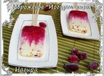Мороженое-сорбе «Йогурт-кизил»