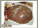 Хлеб ржано-пшеничный, цельнозерновой Практически Орловский