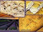 Хлеб Прованс цельнозерновой с лавандой