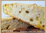 Сырный хлеб без замеса (духовка)