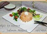 Обед гурмана–2. Мусс из лосося (Salmon Mousse)