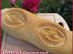 Слоеный хлеб (Pan de hojaldre)