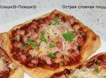 Острая слоеная пицца (порционная)