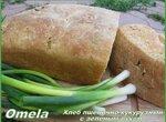 Хлеб пшенично-кукурузный с зеленым луком (в духовке)