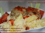 Тефтели с гарниром из картофеля и кус-куса (мультиварка Brand 37501)
