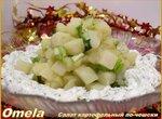 Салат картофельный по-чешски