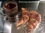 Рогалики молочные с маком или кунжутом (не сладкие)