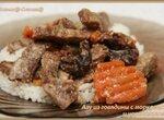 Азу из говядины с морковью и черносливом (коптильня Brand 6060)