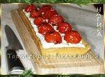 Тарт сырно-баклажанный