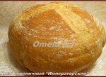 Хлеб пшеничный «Императорский» в духовке