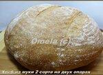 Хлеб из муки 2 сорта на двух опарах (в духовке)