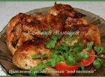 Цыпленок, разделанный ''под тапака'' в аэрогриле Brand 35128