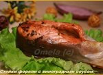 Стейки форели с виноградным соусом