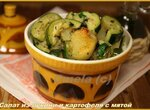 Салат из цукини и картофеля с мятой