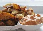 Сырный соус аля Макдональс к картофелю по-деревенски