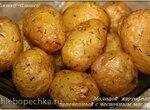 Молодой картофель, запеченный с чесночным маслом (аэрофритюрница Philips)