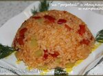 Рис розовый с овощами и паприкой (мультиварка-скороварка Brand 6051)