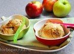 Мороженое «Яблочный Спас»