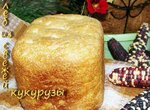 Хлеб из свежей кукурузы (хлебопечка Тефаль 4002)