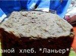 Zelmer BM-1000. Ржаной хлеб Бородинский