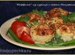 Маффины из курицы с сыром Моцарелла (аэрогриль Brand 35128)
