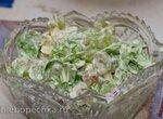 Виноградно-фисташковый салат