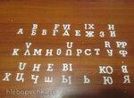 Русский алфавит из английских букв (мастер класс)