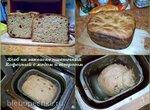 Пшеничный хлеб с творогом, медом и немного кофе