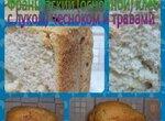 Panasonic SD-2501. Французский хлеб в хлебопечке с луком, чесноком и травами