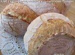 Хлеб на закваске с чесноком, картофелем и прованскими травами