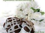 Шоколадные пряники