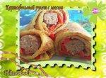 Картофельный рулет с мясом (Princess 115000)