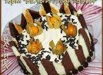 Торт Белый глинтвейн (Gluhweincreme – Torte)