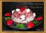 Торт-мороженое «Князь Пюклер» (Fuerst Pueckler Eis)