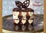 Торт Моцарт (Mozart Torte)