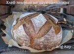 Хлеб темный на двух заквасках