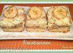 Кокобанчики - кокосово-банановые пирожные-квадратики