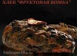 Хлеб Фруктовая бомба