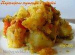 Картофель тушеный с тыквой