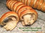 Витой хлеб на ароматном масле с травами