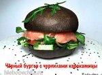 Булочка с чернилами каракатицы для черного бургера