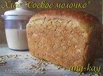 Хлеб Соевое молочко