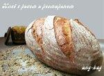 Хлеб с рисом и розмарином