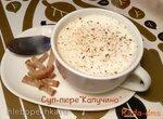 Грибной суп-пюре Капучино с лесными грибами