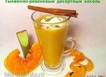 Тыквенно-ревеневый десертный кисель с корично-апельсиновыми нотками