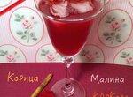 Квасной напиток из каркаде и протертой малины